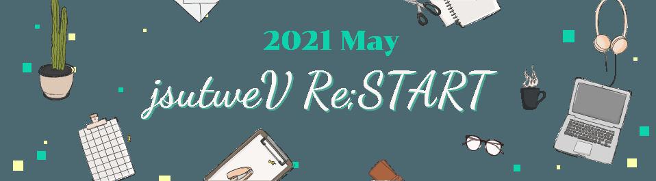 2021年5月justweV リスタート