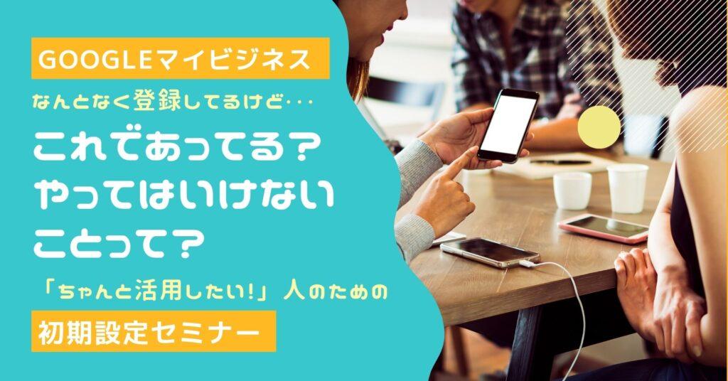 Googleマイビジネス 初期設定実践セミナー