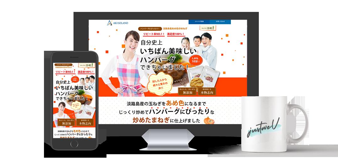淡路島産あめ色炒め玉ねぎLP セレクト淡路様 | ジャストウェブ制作事例