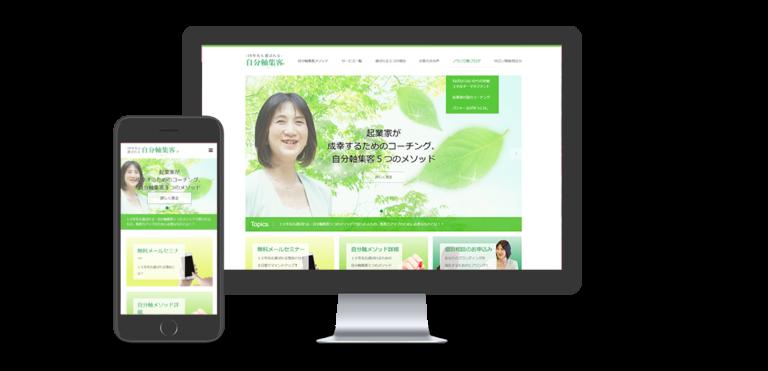 「自分軸集客」小野弓子様ホームページ | ジャストウェブ制作事例