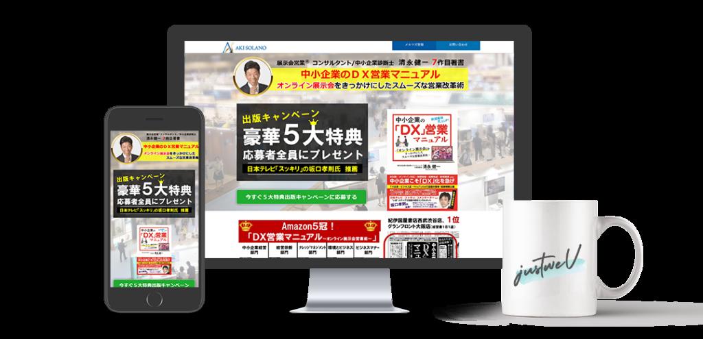 「展示会営業」出版キャンペーン 清永健一様 | ジャストウェブ制作事例