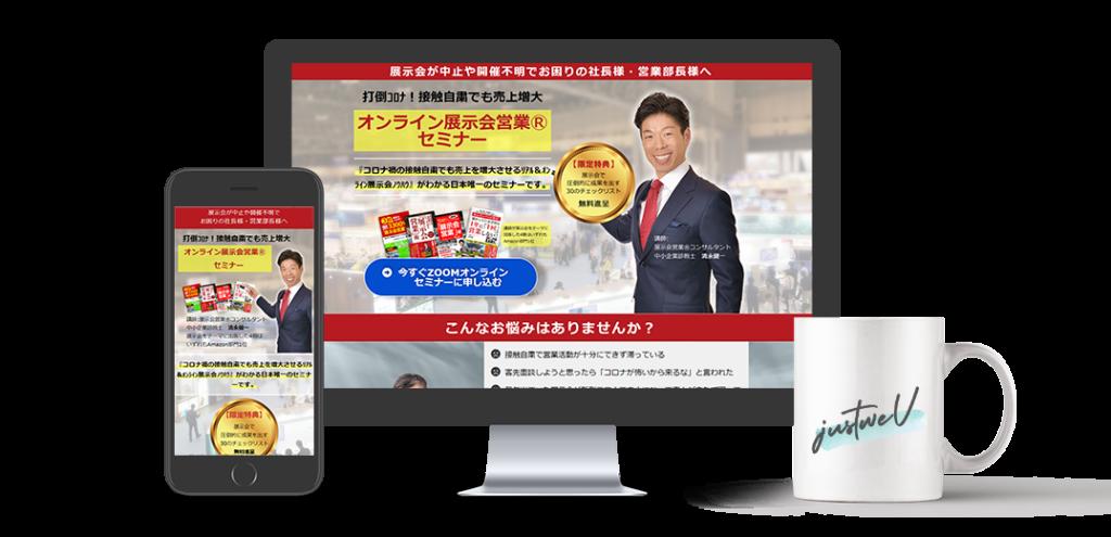 オンライン展示会営業セミナー 清永 健一様 | ジャストウェブ制作事例