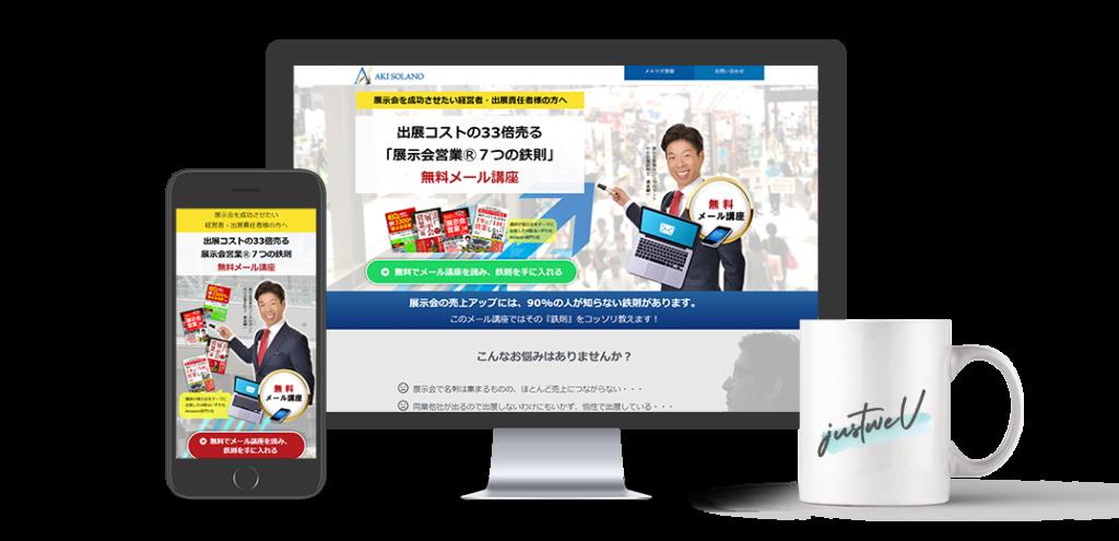 「展示会営業」無料メールマガジン 清永 健一様 | ジャストウェブ制作事例