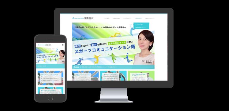 スポーツコーチング津田晃代様 ホームページ | ジャストウェブ 制作事例